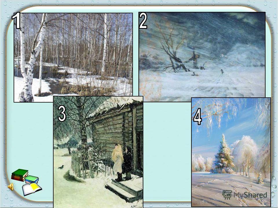 Робок и тих; для красоты; белый и лёгкий. январский снег Силён и спокоен; тяжёлым одеялом накрывает поля. февральский снег Злой и колючий; злится, лютует. апрельский снег Плотный и липкий; дырявый; в мелких оспинах берёзовых семян октябрьский снег