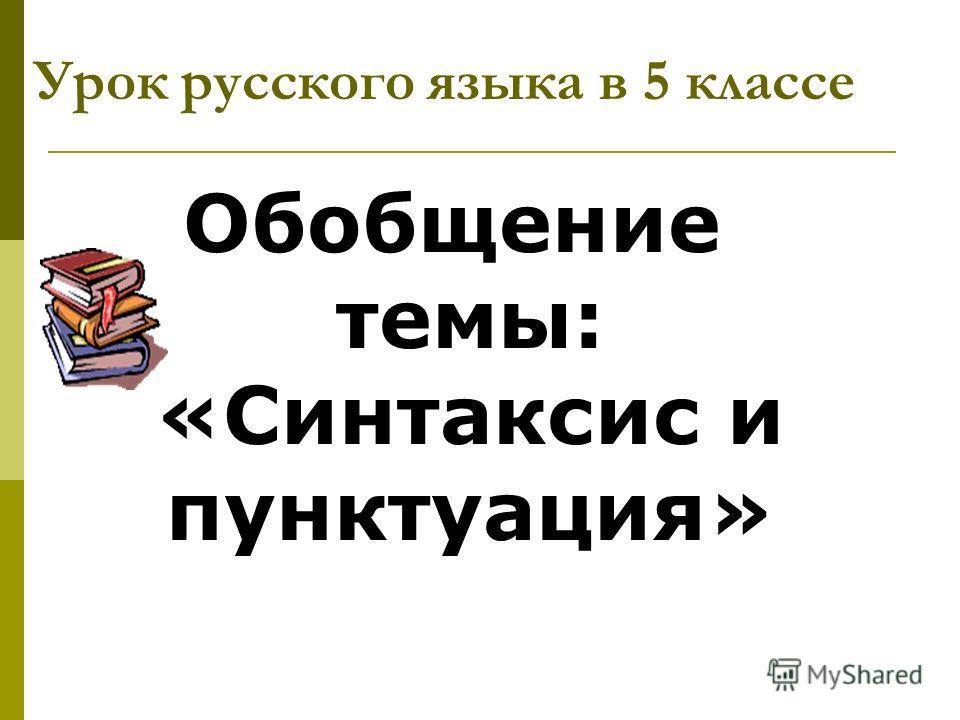 Урок русского языка в 5 классе Обобщение темы: «Синтаксис и пунктуация»