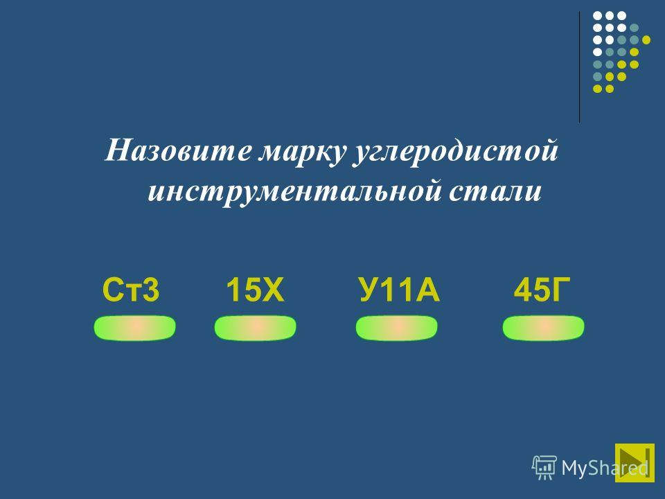 Назовите марку углеродистой инструментальной стали Ст3 15Х У11А 45Г