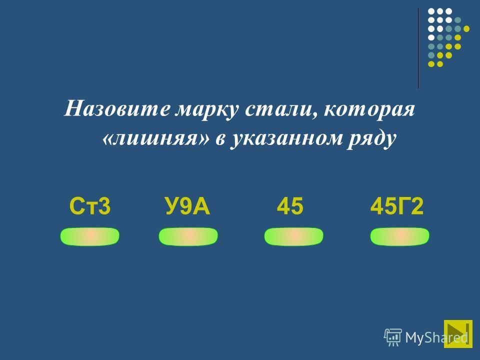Назовите марку стали, которая «лишняя» в указанном ряду Ст3 У9А 45 45Г2
