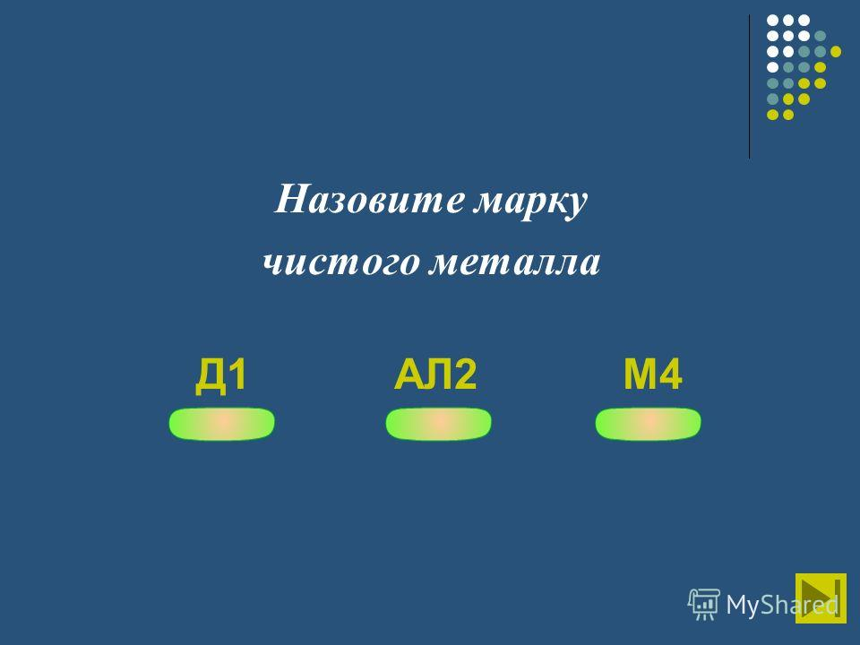 Назовите марку чистого металла Д1 АЛ2 М4