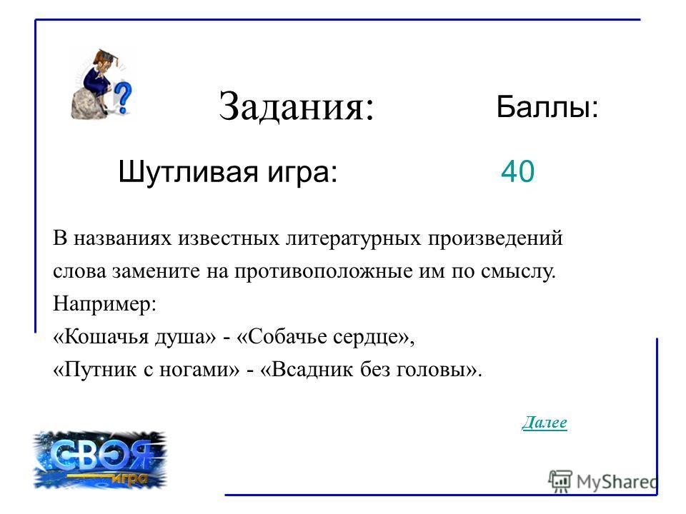 Задания: Баллы: Шутливая игра: 40 50