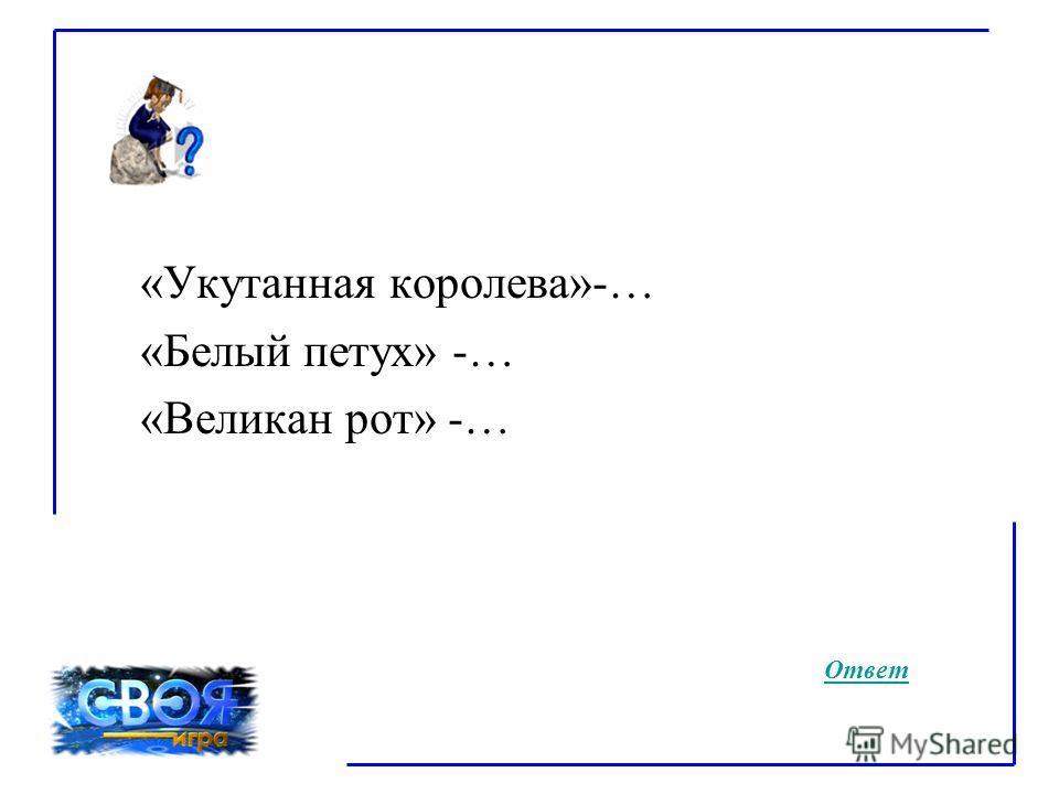 Задания: Баллы: Шутливая игра: Где в названии известных литературных произведений все слова заменили на противоположные им по смыслу. Например: «Кошачья душа» - «Собачье сердце», «Путник с ногами» - «Всадник без головы». 40