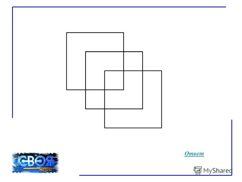 Попробуйте, не отрывая карандаша от бумаги и не проводя дважды одну и ту же линию, нарисовать фигуру: 50 очковочков