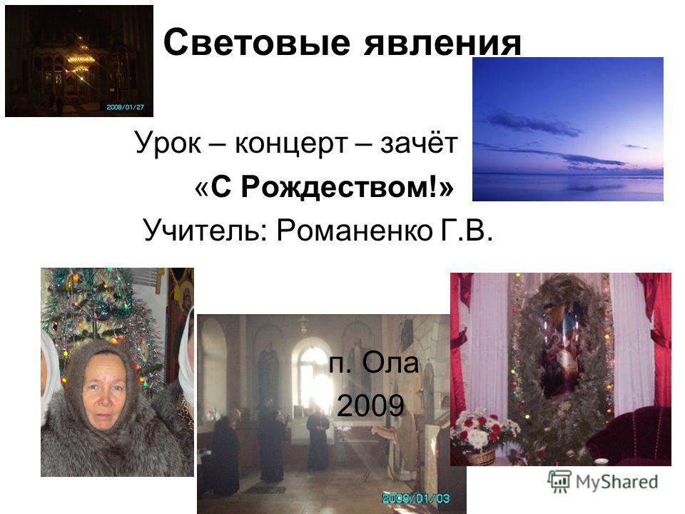 Световые явления Урок – концерт – зачёт в 9 классе «С Рождеством!» Учитель: Романенко Г.В. п. Ола 2009