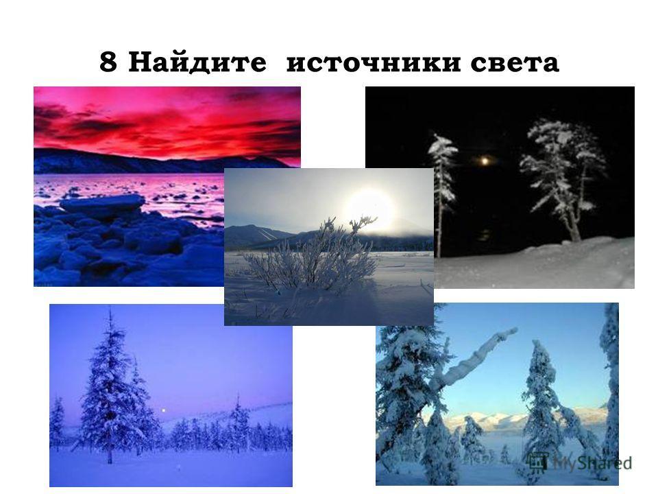 8 Найдите источники света