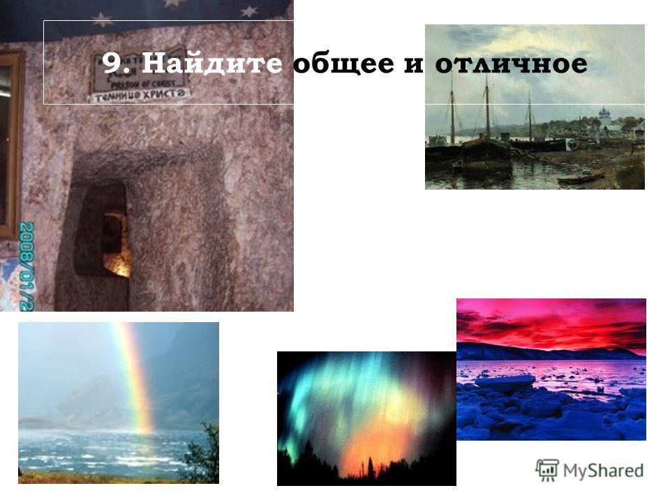 9. Найдите общее и отличное