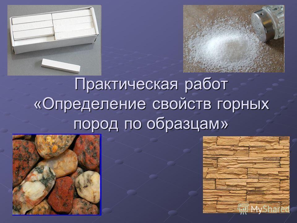 Практическая работ «Определение свойств горных пород по образцам»