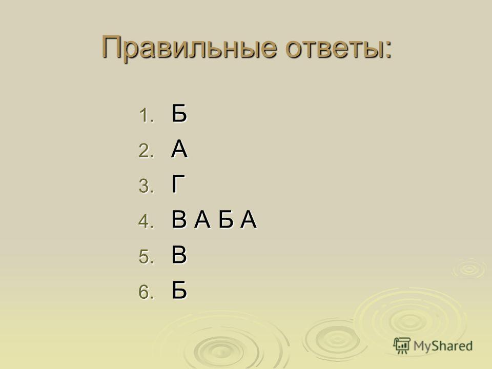 Правильные ответы: 1. Б 2. А 3. Г 4. В А Б А 5. В 6. Б