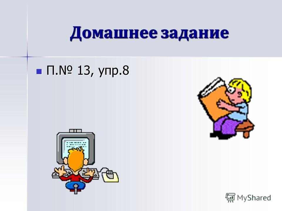 Домашнее задание П. 13, упр.8 П. 13, упр.8
