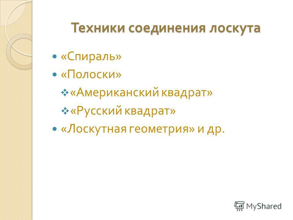 Техники соединения лоскута « Спираль » « Полоски » « Американский квадрат » « Русский квадрат » « Лоскутная геометрия » и др.