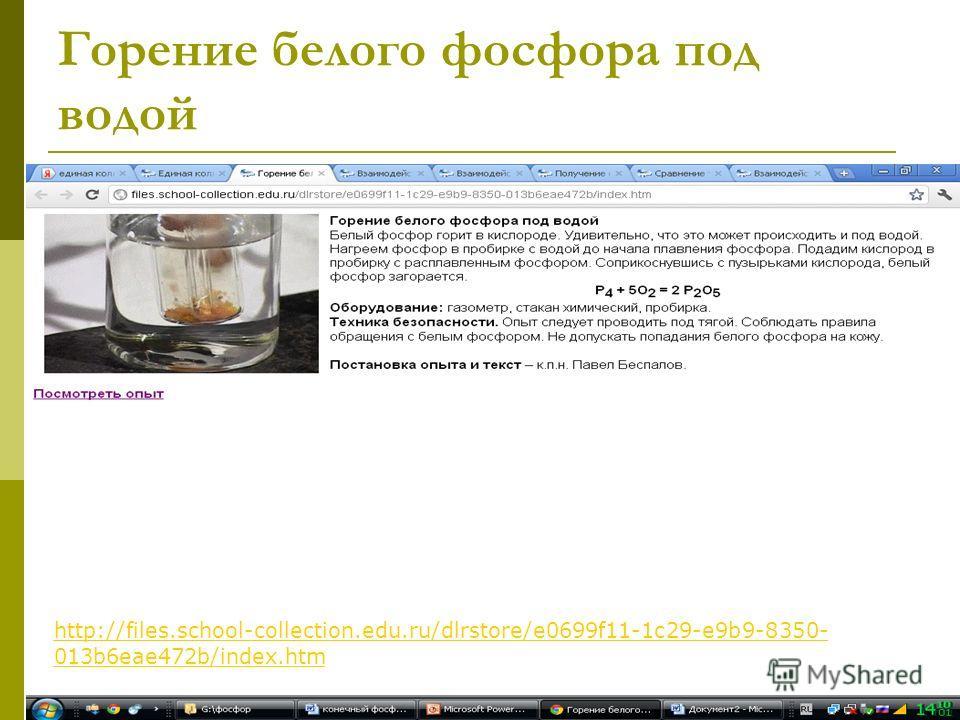 Горение белого фосфора под водой http://files.school-collection.edu.ru/dlrstore/e0699f11-1c29-e9b9-8350- 013b6eae472b/index.htm