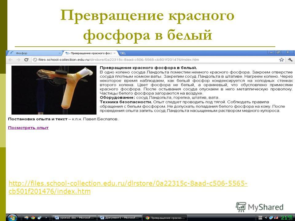 Превращение красного фосфора в белый http://files.school-collection.edu.ru/dlrstore/0a22315c-8aad-c506-5565- cb501f201476/index.htm