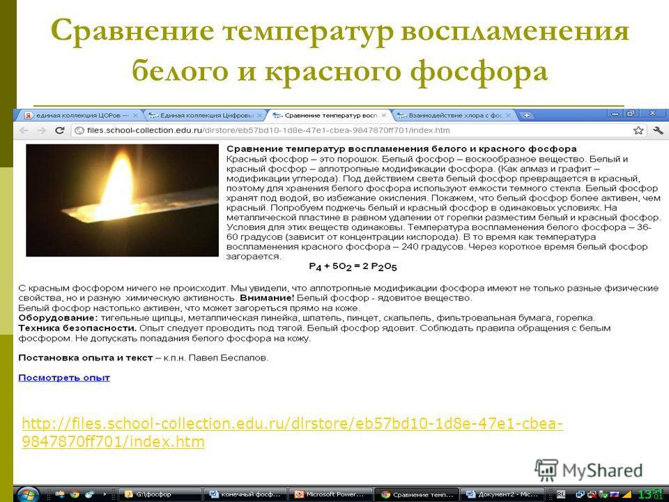 Сравнение температур воспламенения белого и красного фосфора http://files.school-collection.edu.ru/dlrstore/eb57bd10-1d8e-47e1-cbea- 9847870ff701/index.htm