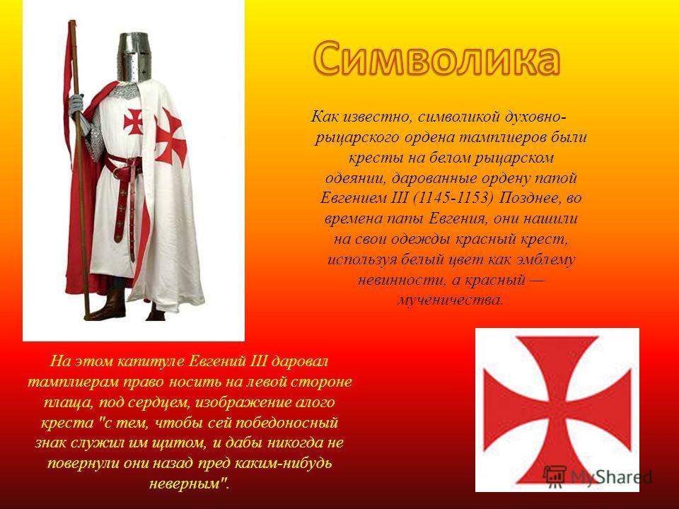 На этом капитуле Евгений III даровал тамплиерам право носить на левой стороне плаща, под сердцем, изображение алого креста