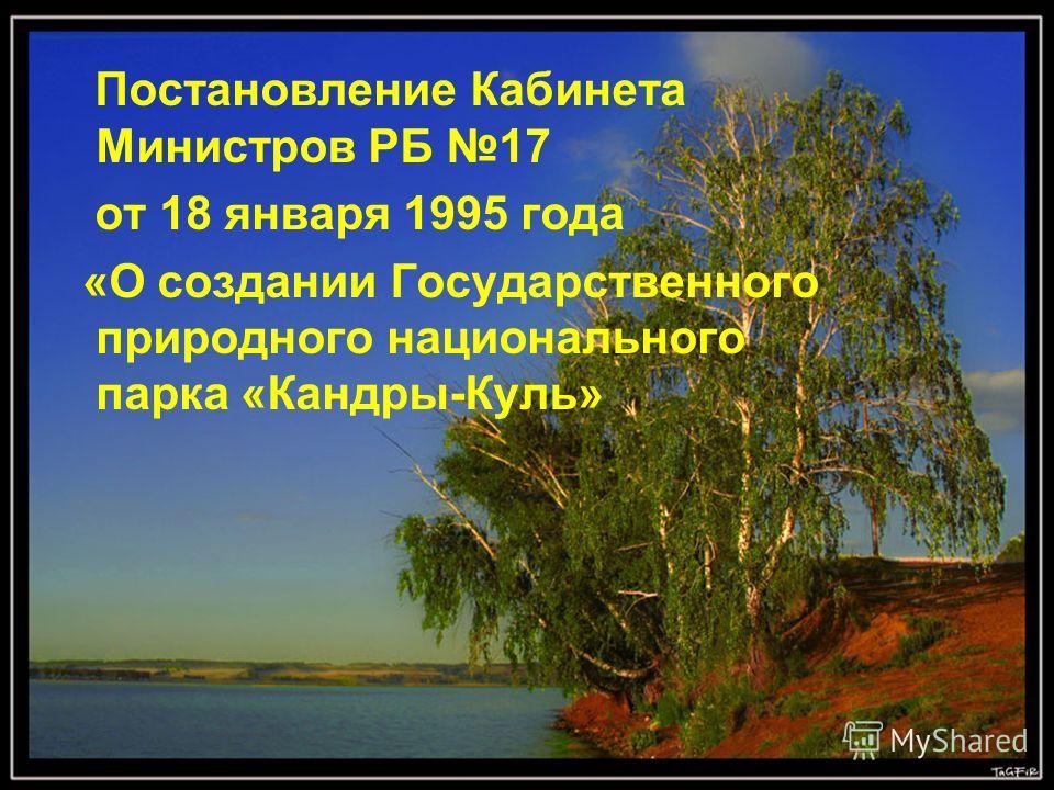 Постановление Кабинета Министров РБ 17 от 18 января 1995 года «О создании Государственного природного национального парка «Кандры-Куль»