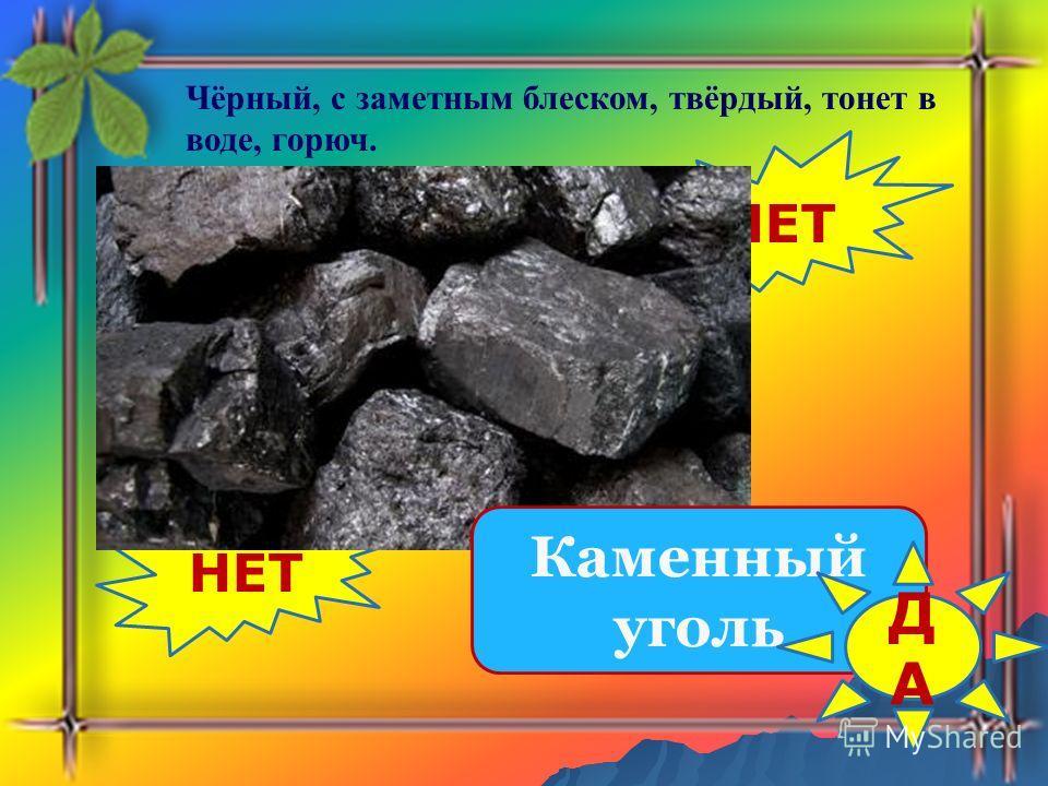 Добывается в шахтах, тяжёлая, прочная, ковкая, состоит из мелких, плотно соединённых зёрен. Гранит Железная руда Глина НЕТ ДАДА