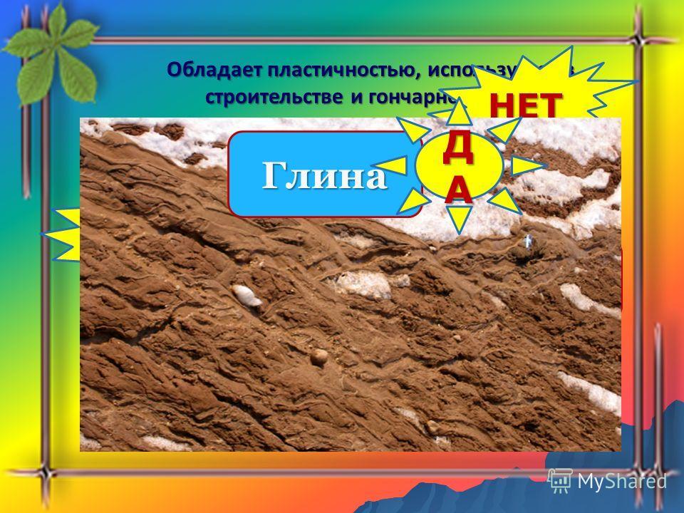 Образовался при разрушении гранита, используется в строительстве и при производстве стекла. Известняк Каменный уголь НЕТ Песок ДАДА