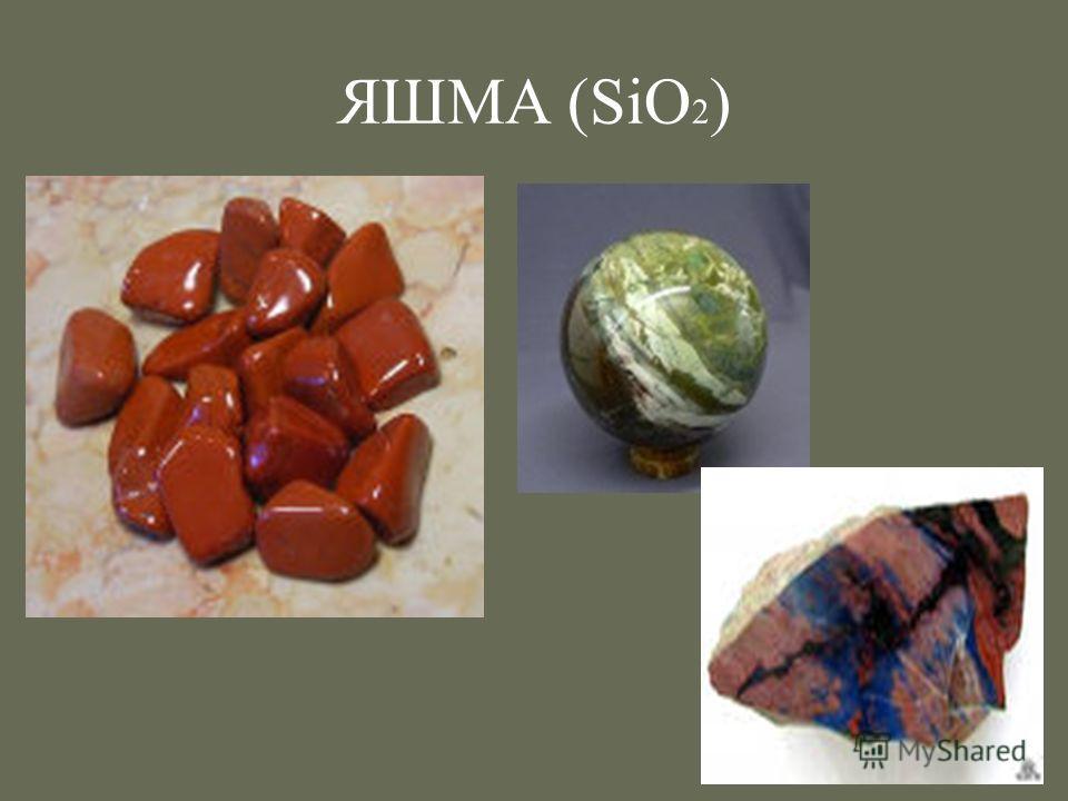 ЯШМА (SiO 2 )