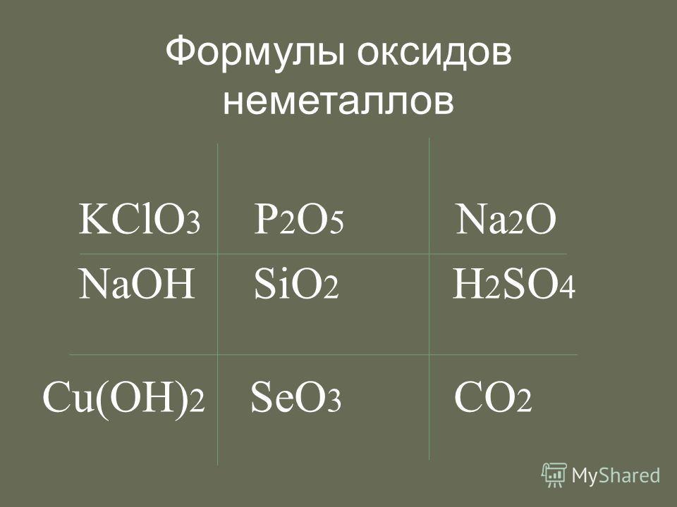 Формулы оксидов неметаллов KClO 3 P 2 O 5 Na 2 O NaOH SiO 2 H 2 SO 4 Cu(OH) 2 SeO 3 CO 2