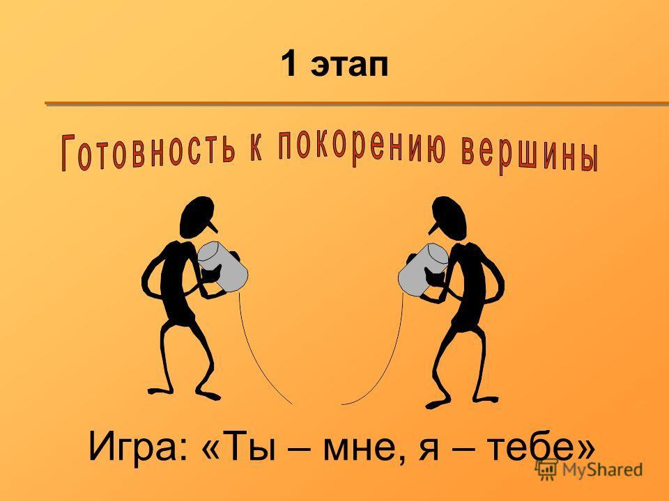 1 этап Игра: «Ты – мне, я – тебе»