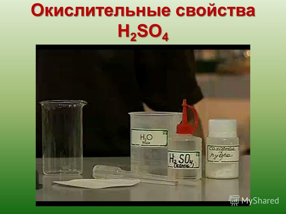 Окислительные свойства H 2 SO 4