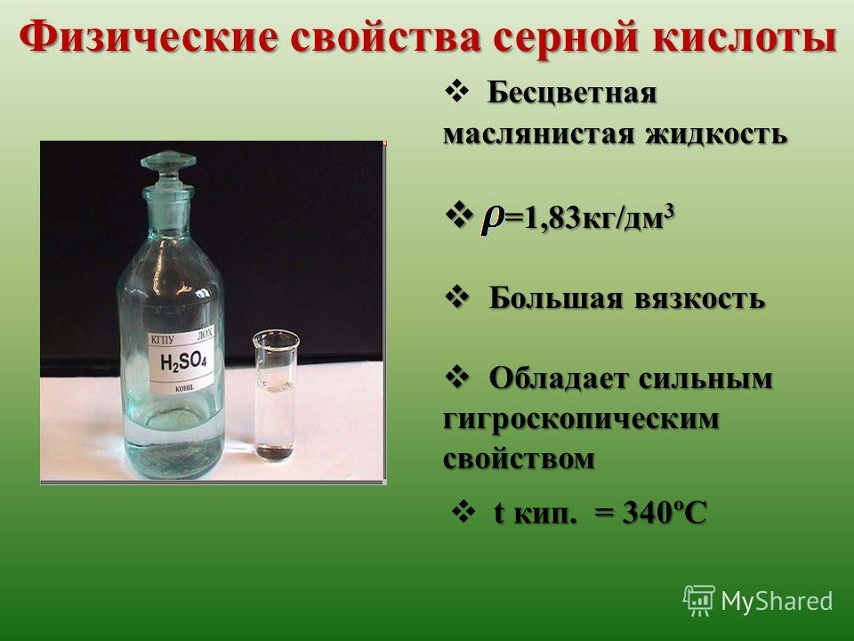 Бесцветная маслянистая жидкость =1,83кг/дм 3 =1,83кг/дм 3 Большая вязкость Большая вязкость Обладает сильным гигроскопическим свойством Обладает сильным гигроскопическим свойством Физические свойства серной кислоты t кип. = 340ºС