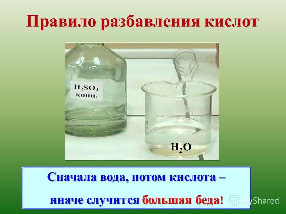 Правило разбавления кислот Н2ОН2О Сначала вода, потом кислота – иначе случится большая беда !