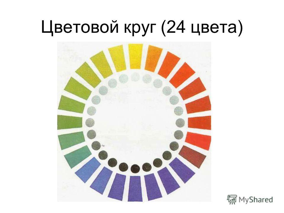 Цветовой круг (24 цвета)