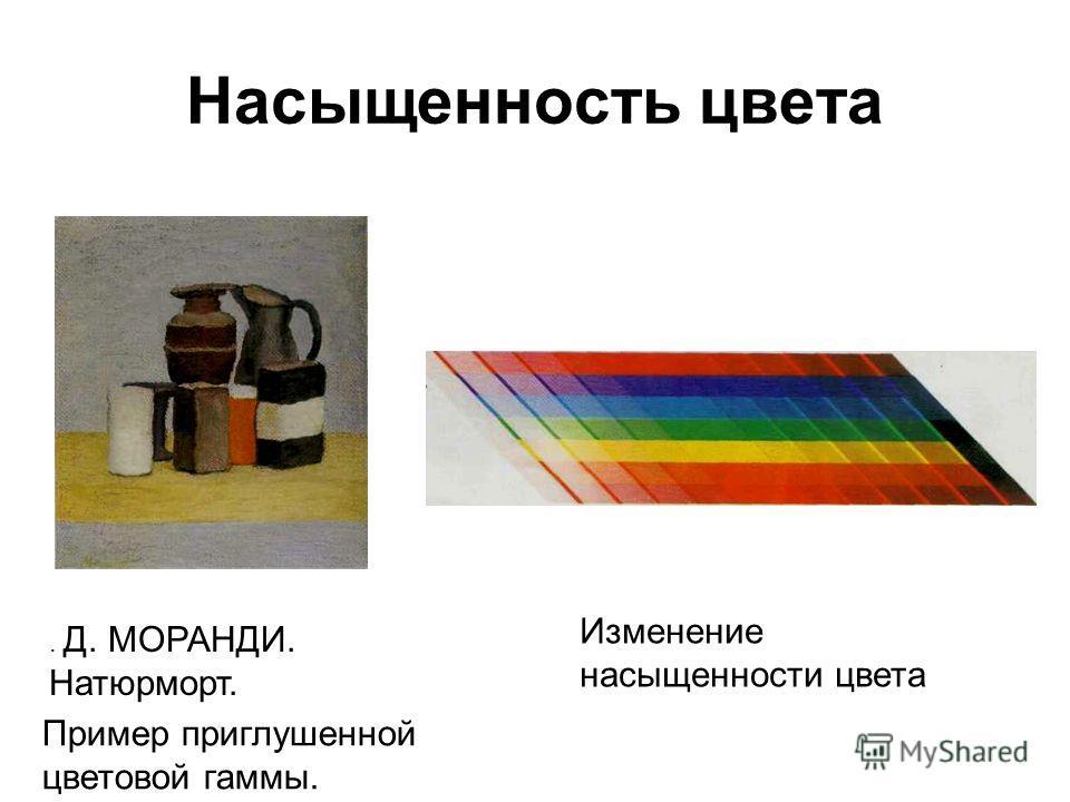 Насыщенность цвета. Д. МОРАНДИ. Натюрморт. Изменение насыщенности цвета Пример приглушенной цветовой гаммы.
