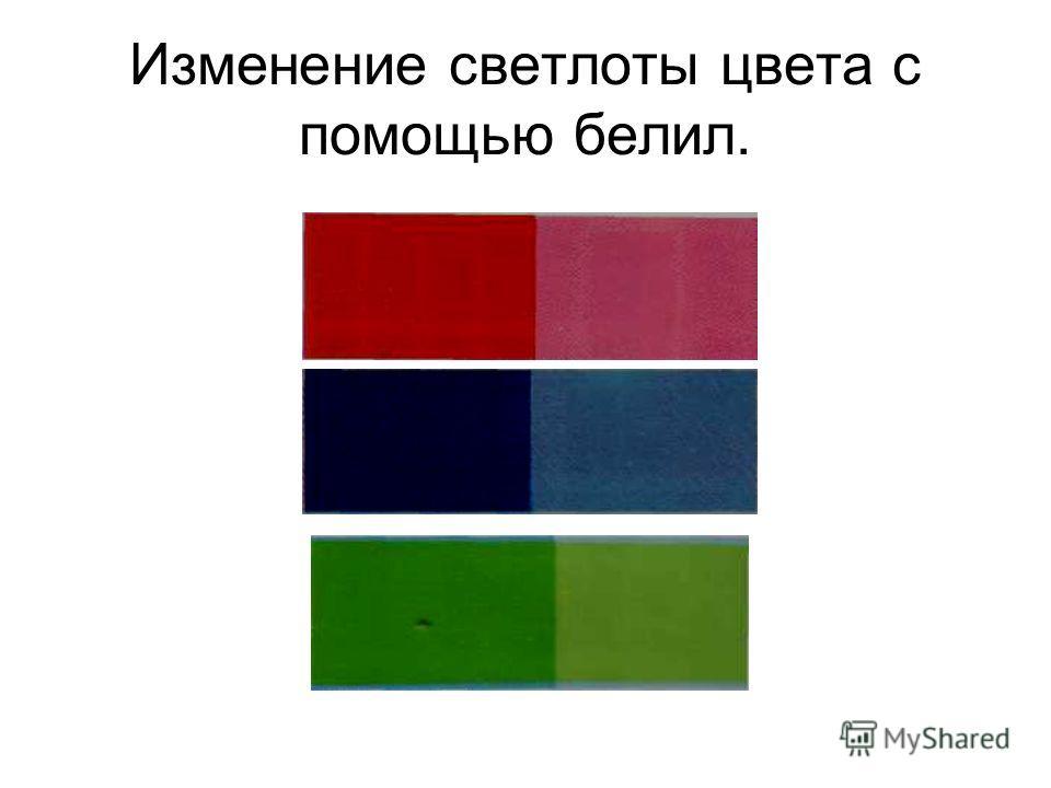 Изменение светлоты цвета с помощью белил.