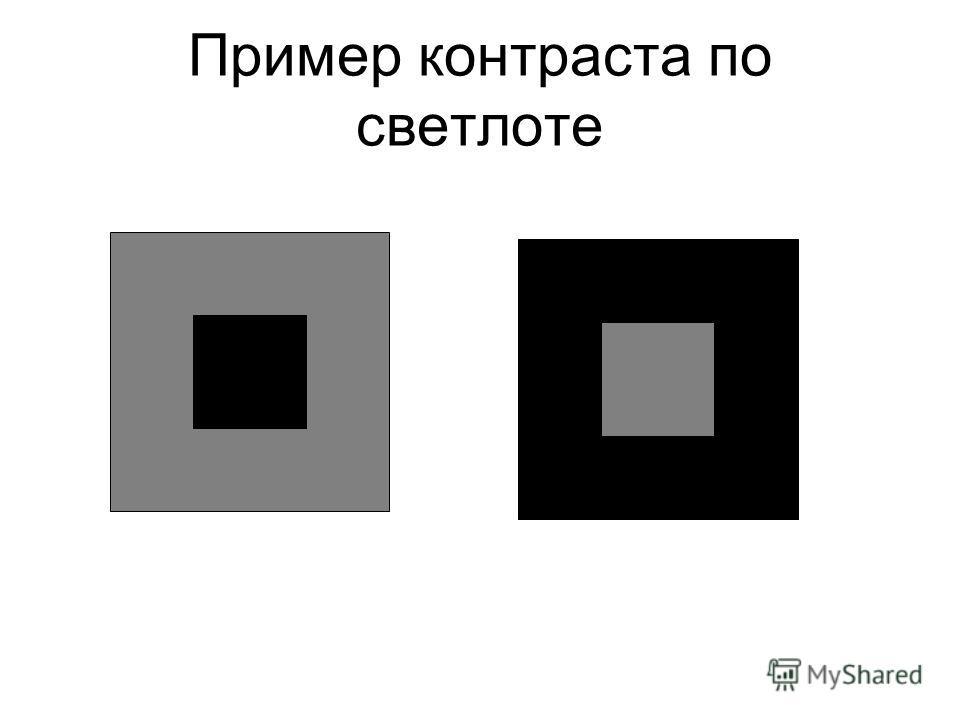 Пример контраста по светлоте