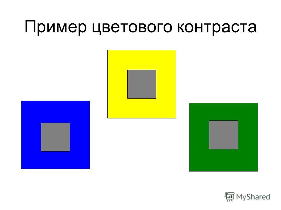 Пример цветового контраста