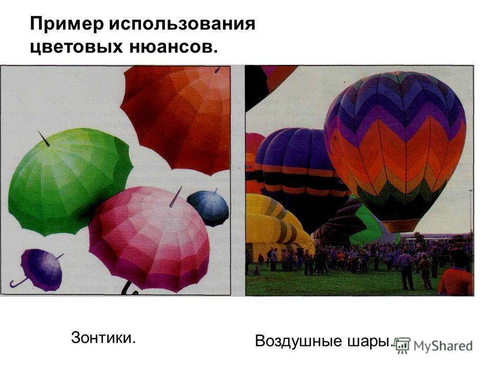 Пример использования цветовых нюансов. Воздушные шары. Зонтики.