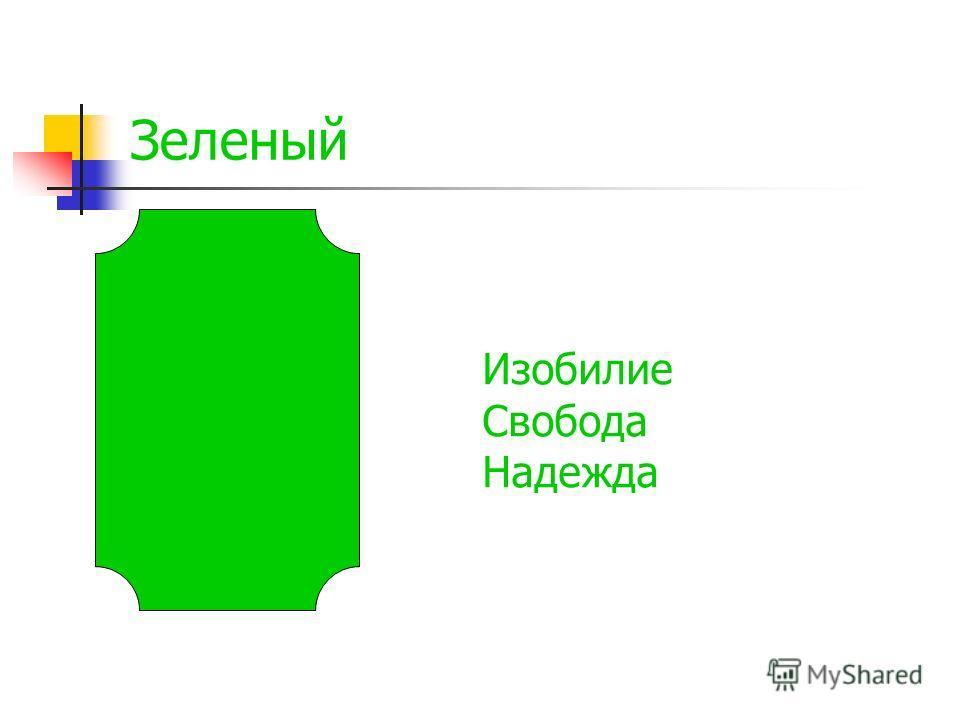 Зеленый Изобилие Свобода Надежда