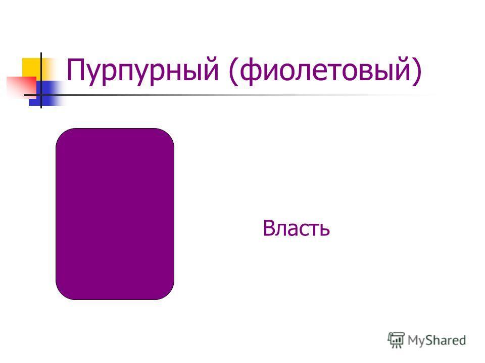 Пурпурный (фиолетовый) Власть