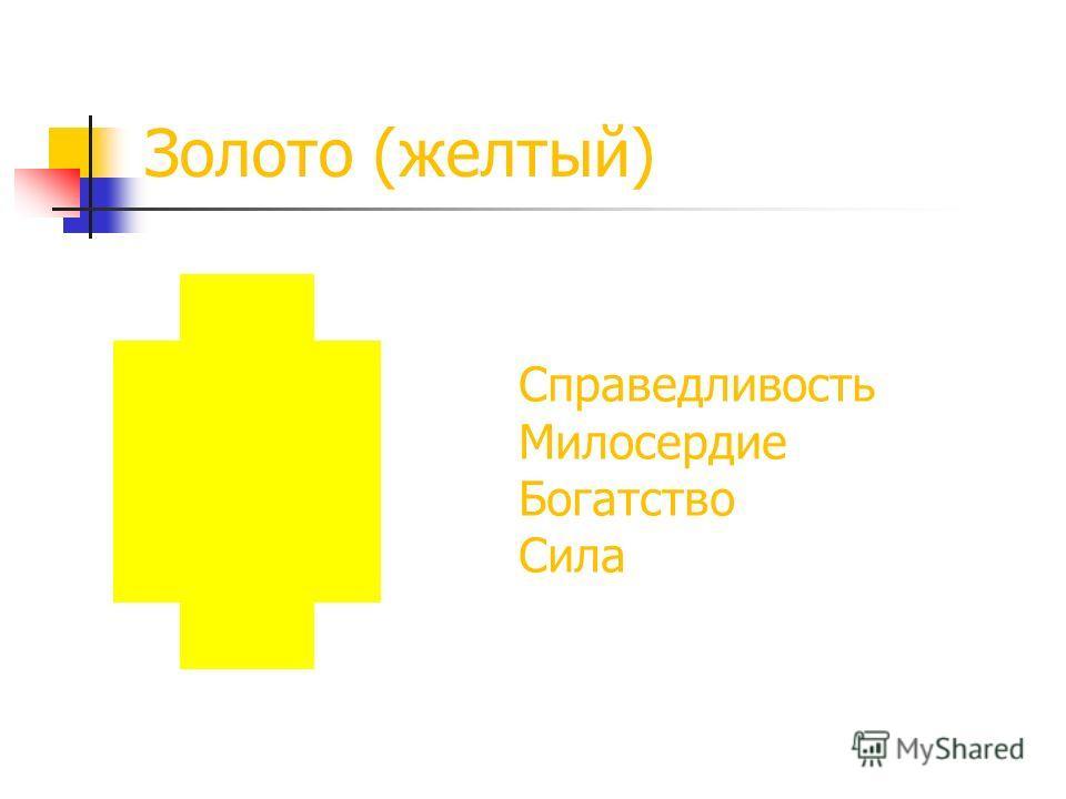 Золото (желтый) Справедливость Милосердие Богатство Сила