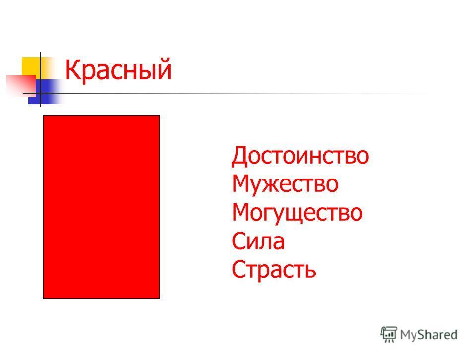Красный Достоинство Мужество Могущество Сила Страсть