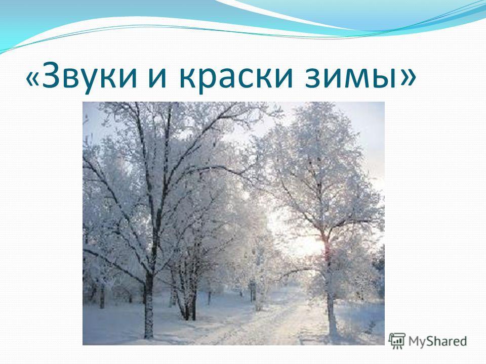 « Звуки и краски зимы»