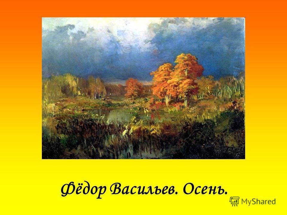 Фёдор Васильев. Осень.
