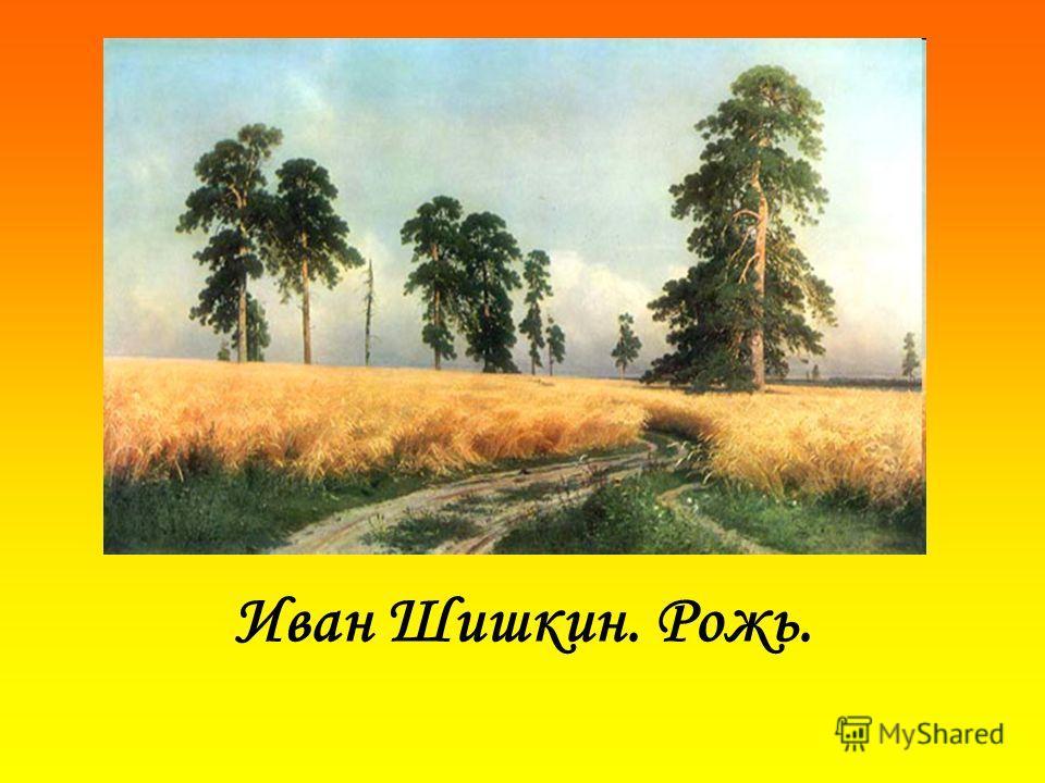 Иван Шишкин. Рожь.