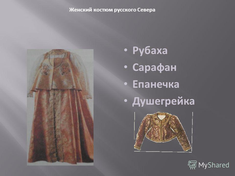 Женский костюм русского Севера Рубаха Сарафан Епанечка Душегрейка