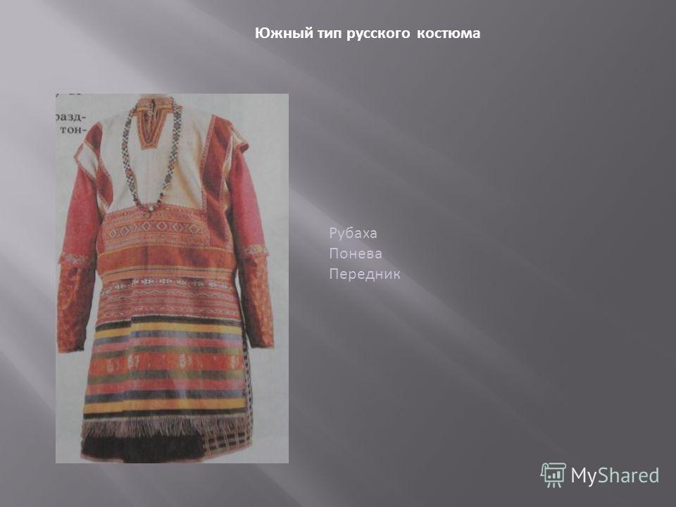 Южный тип русского костюма Рубаха Понева Передник