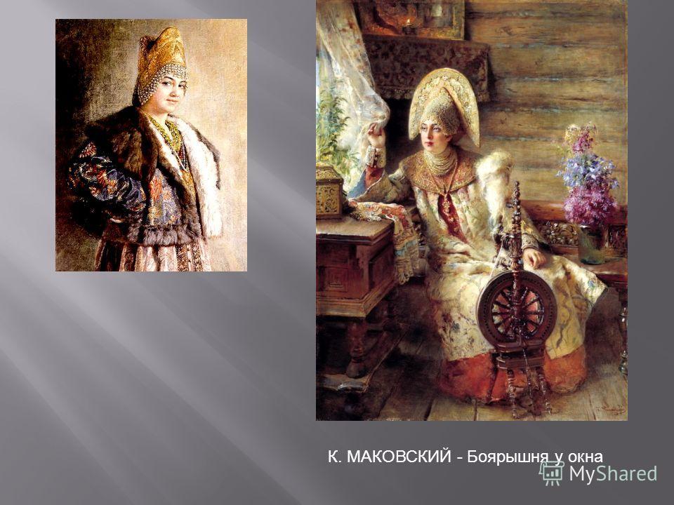 К. МАКОВСКИЙ - Боярышня у окна