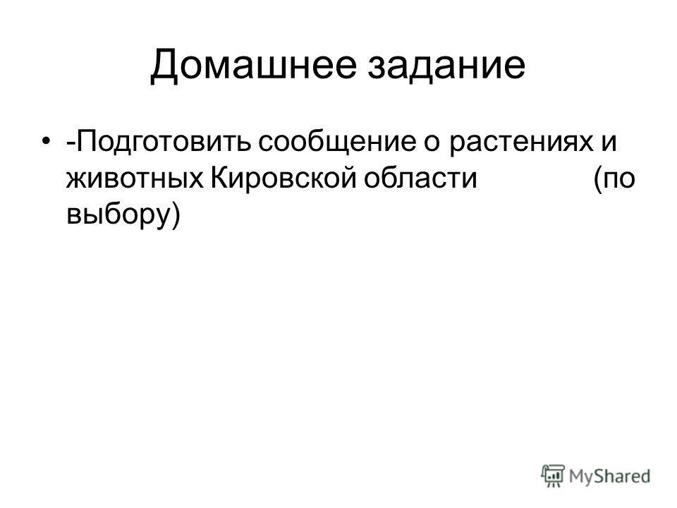 Домашнее задание -Подготовить сообщение о растениях и животных Кировской области (по выбору)