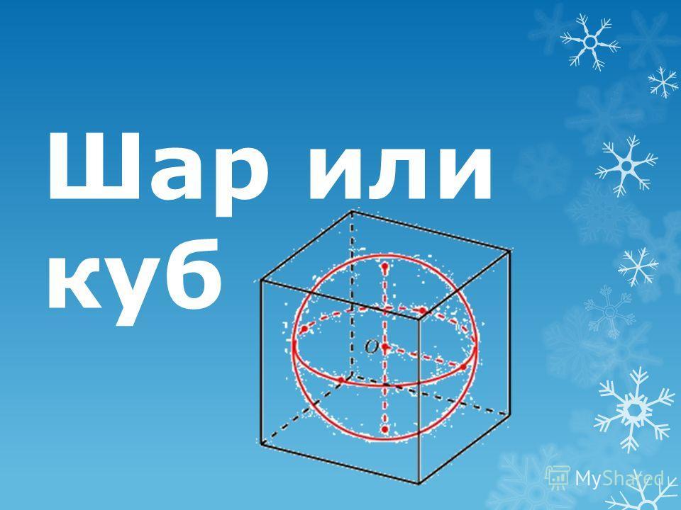 Шар или куб