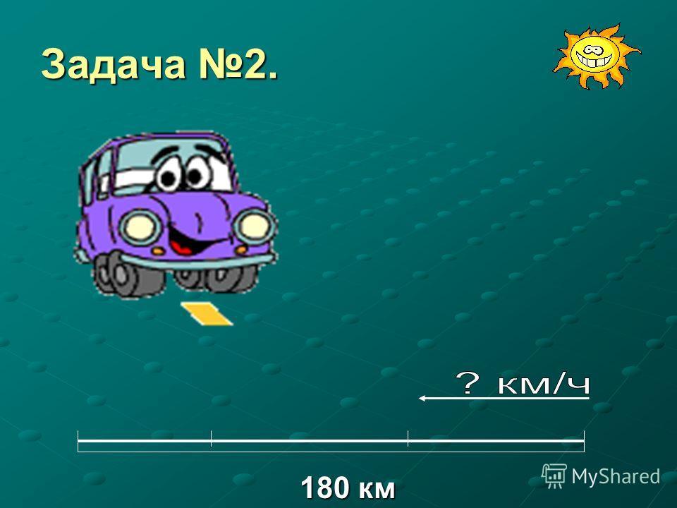 Задача 2. 180 км 180 км