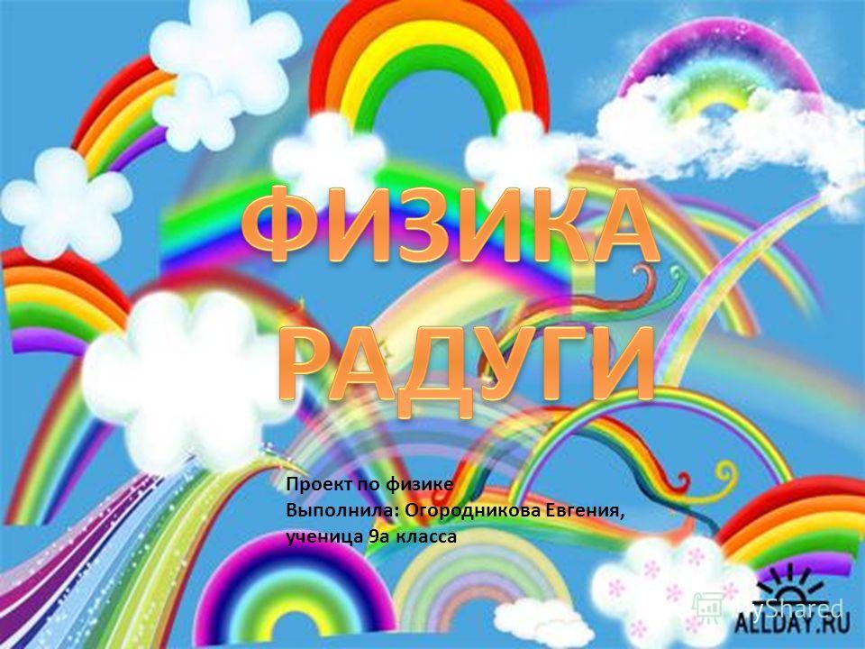Проект по физике Выполнила: Огородникова Евгения, ученица 9а класса