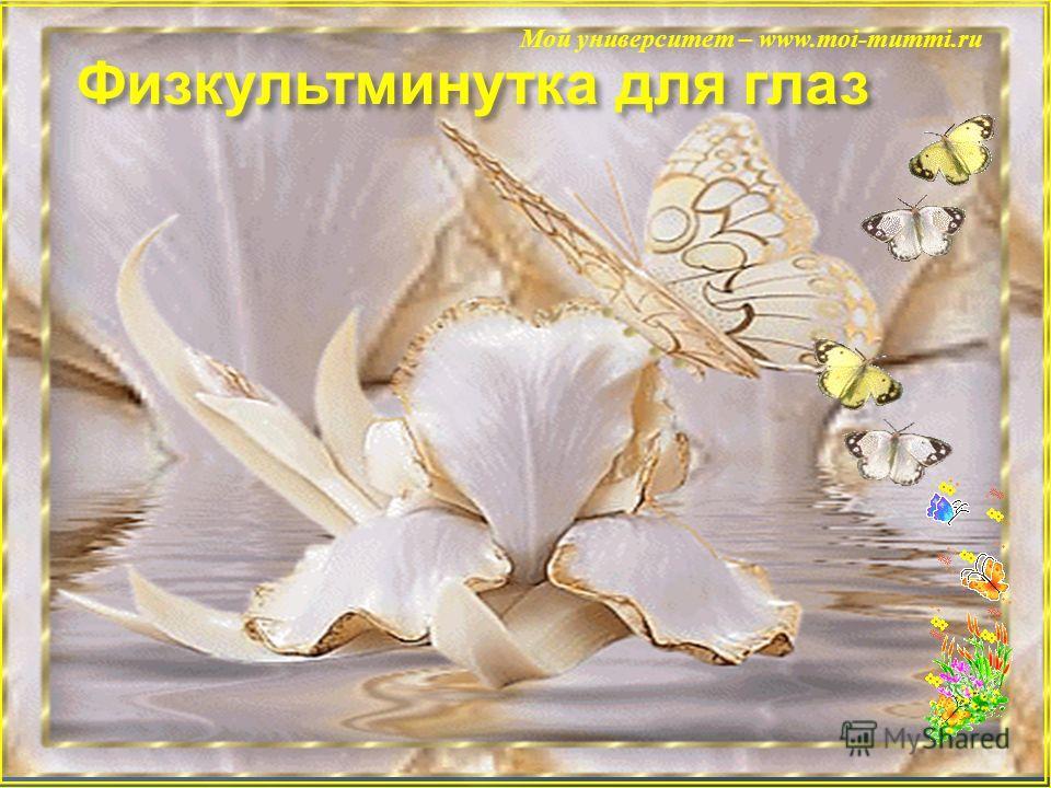 Мой университет – www.moi-mummi.ru Физкультминутка для глаз