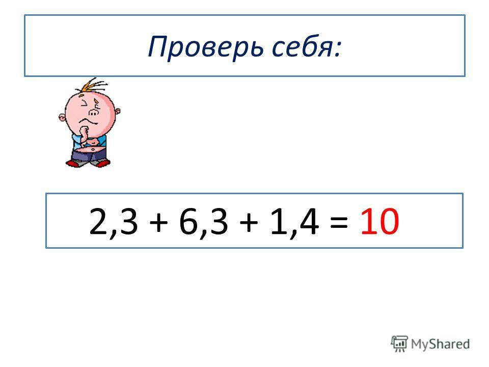 Найди сумму чисел, выбрав: 5,9 6,3 3,6 2,3 2,7 0 3,7 4,1 1,4 В первом столбике наименьшее число; Во втором столбике наибольшее число; В третьем – не наибольшее и не наименьшее.